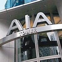 American International Assurance Company, Limited 美國友邦保險有限公司